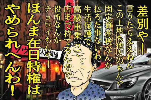 大阪は朝鮮 に対する画像結果