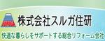 【株式会社 スルガ住研】オフィシャルHP