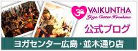 ヴァイクンタヨガセンター広島・並木通り店|公式ブログ