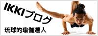 IKKIブログ|坂東イッキ公式ブログ