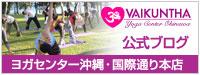 ヴァイクンタヨガセンター沖縄・国際通り本店|公式ブログ
