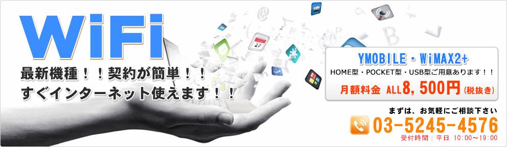 IP電話 レンタル モバイルIP レンタル携帯ならコチラ