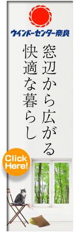 株式会社ウインドーセンター奈良