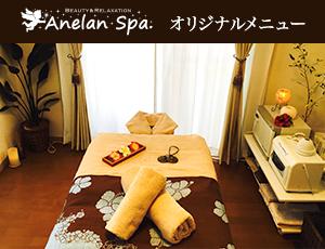 Anelan Spa.オリジナルメニュー