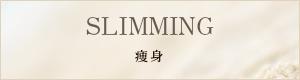 SLIMMING 痩身