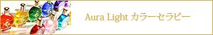 Aura Light カラーセラピー