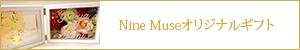Nine Museオリジナルギフト