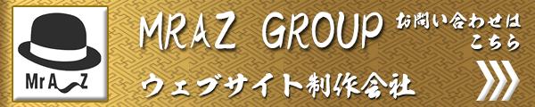 MRAZ GROUP公式サイト