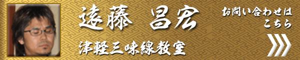 遠藤 昌宏