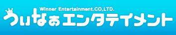 Winner Entertainment