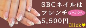 SBCネイル