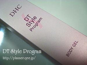 DHC DSボディジェル(ボディ用美容液)