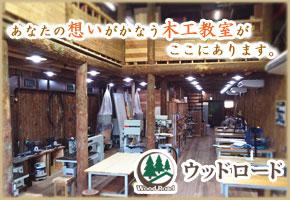 木工教室はウッドロード
