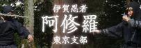 矢部大のブログ-忍者