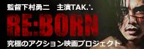 矢部大のブログ-RE:BORN
