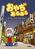 漫画家 中島宏幸 オフィシャルブログ-おやぢあるある - つぶやきの中に名言がある [Kindle版]