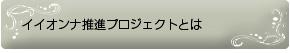 表参道1107イイオンナプロジェクトとは