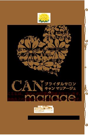 静岡 浜松の結婚相談所キャンマリアージュは、本気で結婚したいと考えている独身男女を成婚まで親身にサポートさせていただきます。静岡 浜松で地域に密着した結婚相談所としてあなたの魅力を輝かせながら素敵な出逢いをサポートしご成婚まで導きます!まずは数ある結婚相談所の候補として私と会ってご相談いただいた後に選んでいただければ幸いです。ここには、幸せへの近道が用意されています。あなたとの出逢いを心から楽しみにしています。成婚カウンセラー 岡田絵里
