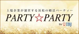 上場企業が運営する婚活パーティー「PARTY☆PARTY」