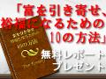 「富を引き寄せ裕福になるための10の方法」【無料】
