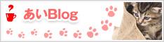 あいBlog