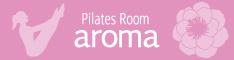広島・安佐南区でピラティス! - Pilates room aroma -