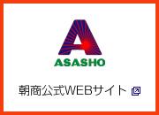 朝商公式WEBサイト
