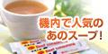 人気スープ 120-60