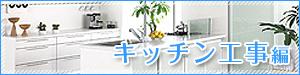 アットウェルのビフォー・アフター キッチン工事編
