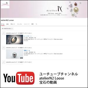 youtubeチャンネルatelierN2Looseへ