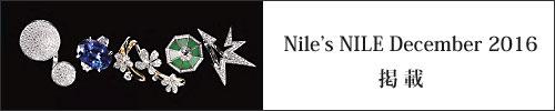 Nile's NILE 12月号掲載