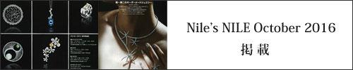 Nile's NILE 10月号掲載