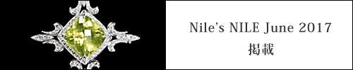 Nile's NILE 6月号掲載