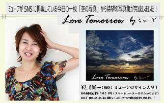 ミューア空の写真集「Love Tomorrow」 特設ページへ