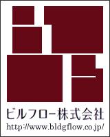 ビルフロー株式会社