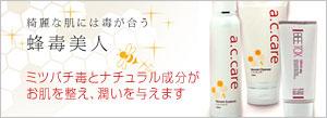 肌再生 化粧品