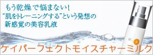 乾燥 乳液 保湿