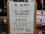 20171216_175148 - コピー1