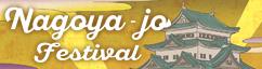 名古屋城夏まつり 城フェス