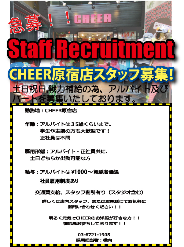 staff-recruitment-harajuku-