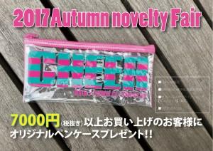 2017f-novelty-fair