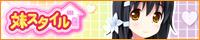 7月29日発売!「妹スタイル」