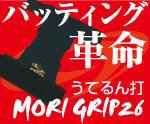 MORI GRIP26
