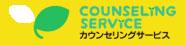 カウンセリングサービス