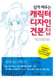 キャラデザ本 韓国版