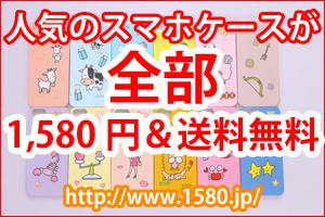 1580.JPではスマートフォンケースを1580円均一で販売しております。また、メール便のご利用で全国送料無料でお届けいたします。