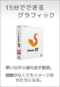 IKEDAのブログ-Shade 13 Basic DL