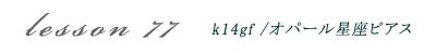 Lesson77 k14gf/オパール星座ピアス