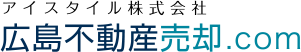 アイスタイル株式会社 広島不動産売却.com