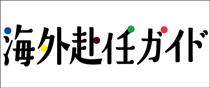 海外赴任・留学・出張の総合情報サイト - JCMの「海外いろは」